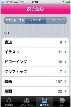 app_life_tokyoartbeat_8.jpg