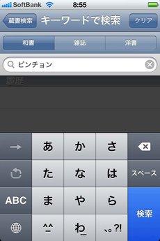 app_life_toshokan_biyori_2.jpg