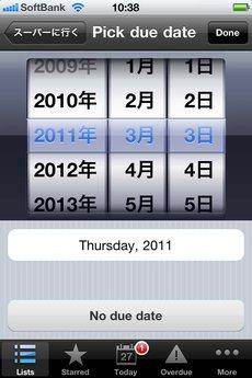 app_prod_wunderlist_7.jpg