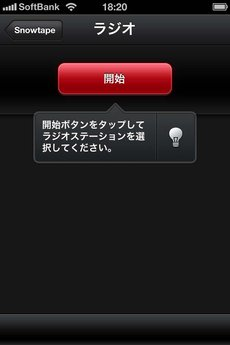 app_music_snowtape_radio_2.jpg