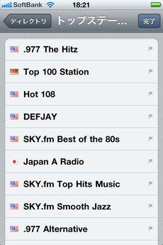 app_music_snowtape_radio_4.jpg