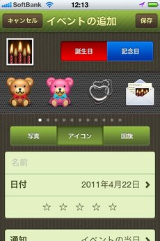 app_prod_happy-days_5.jpg