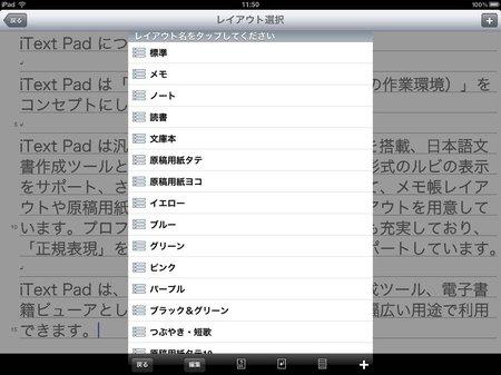 app_prod_itext_pad_2.jpg