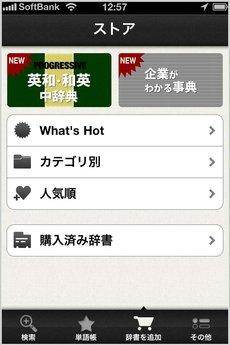 app_ref_kotobank_11.jpg