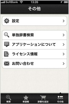 app_ref_kotobank_17.jpg