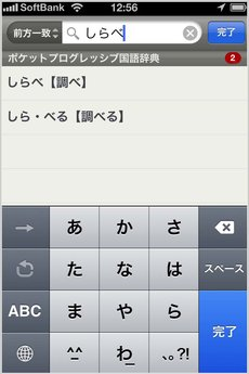 app_ref_kotobank_3.jpg