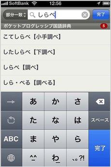 app_ref_kotobank_4.jpg