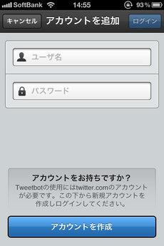 app_sns_tweetbot_1.jpg