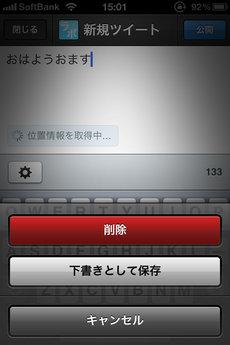 app_sns_tweetbot_12.jpg