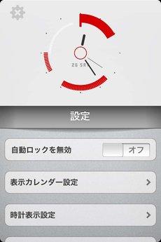 app_util_metaclock_7.jpg