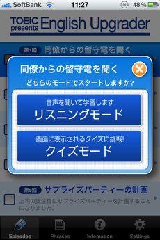 app_edu_toeic_official_2.jpg