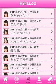 app_ent_akb_3.jpg