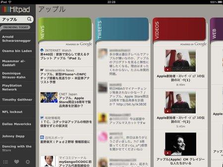 app_news_hitpad_4.jpg