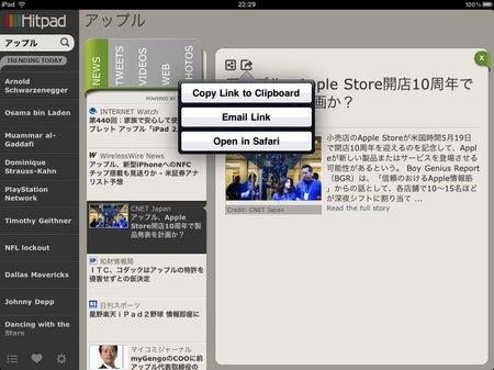 app_news_hitpad_6.jpg