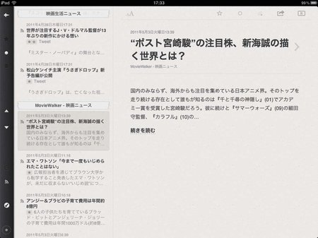 app_news_reeder_for_ipad_10.jpg