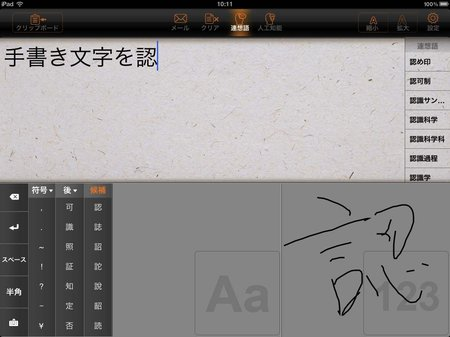 app_prod_freewriter_3.jpg