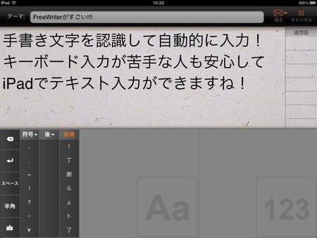 app_prod_freewriter_8.jpg