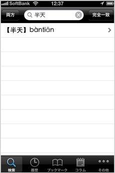 app_ref_pax_zhongri_rizhong_cidian_14.jpg