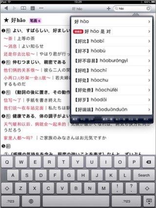 app_ref_pax_zhongri_rizhong_cidian_19.jpg