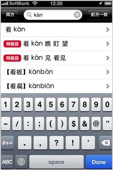 app_ref_pax_zhongri_rizhong_cidian_4.jpg