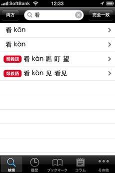 app_ref_pax_zhongri_rizhong_cidian_7.jpg