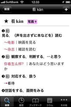 app_ref_pax_zhongri_rizhong_cidian_9.jpg