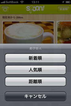 app_life_spoon_2.jpg