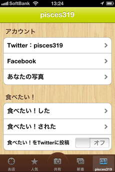 app_life_spoon_7.jpg