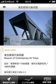 app_navi_casa_museum_4.jpg
