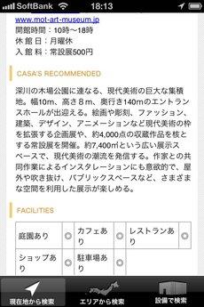 app_navi_casa_museum_5.jpg