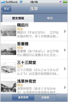 app_navi_konjaku_sanpo_10.jpg