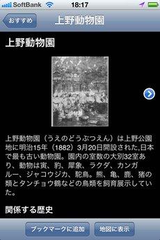 app_navi_konjaku_sanpo_6.jpg