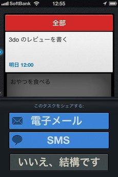 app_prod_3do_13.jpg