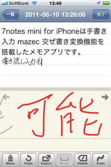 app_prod_7notes_mini_10.jpg