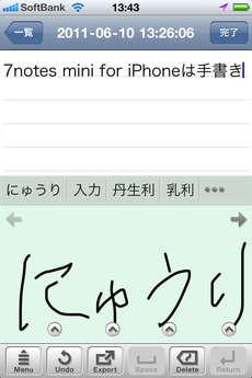 app_prod_7notes_mini_7.jpg