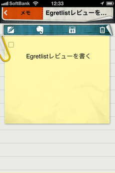 app_prod_egretlist_7.jpg