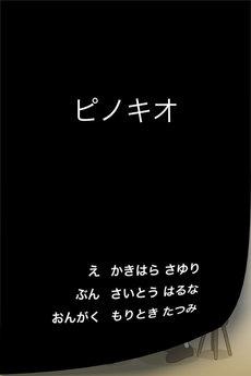 app_edu_otoehon_world1_3.jpg