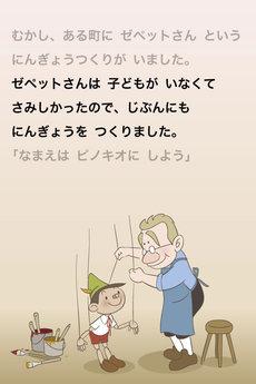 app_edu_otoehon_world1_4.jpg