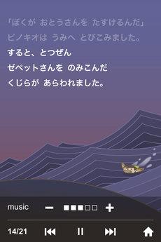 app_edu_otoehon_world1_6.jpg