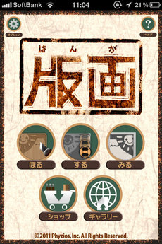 app_ent_hanga_1.jpg