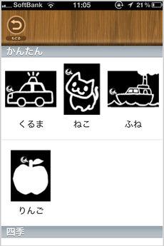 app_ent_hanga_3.jpg