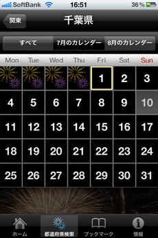 app_life_yahoo_hanabi_4.jpg