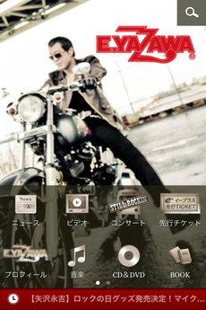 app_music_yazawa_2.jpg