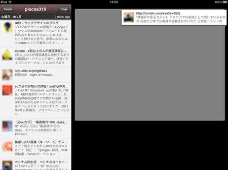 app_news_tweed_4.jpg