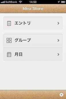 app_prod_idea_store_1.jpg