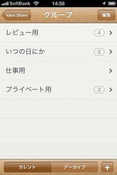 app_prod_idea_store_9.jpg