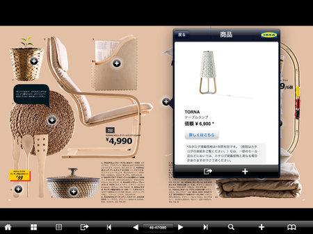 app_life_ikea2012_9.jpg