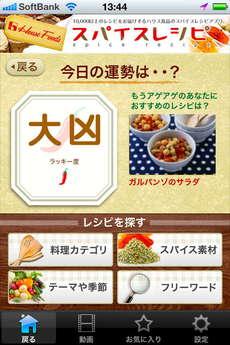 app_life_spice_recipe_10.jpg