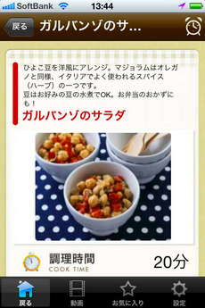 app_life_spice_recipe_11.jpg