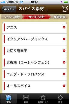 app_life_spice_recipe_3.jpg